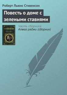 Обложка книги  - Повесть о доме с зелеными ставнями
