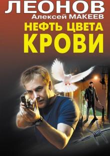 Обложка книги  - Нефть цвета крови