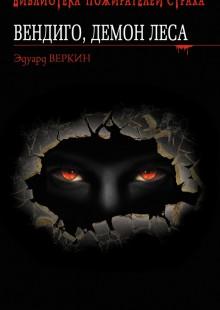 Обложка книги  - Вендиго, демон леса