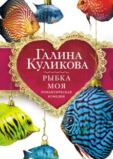 Обложка книги  - Рыбка моя