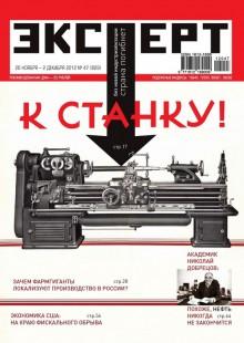 Обложка книги  - Эксперт №47/2012