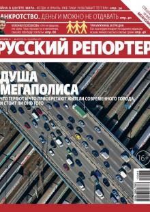 Обложка книги  - Русский Репортер №46/2012
