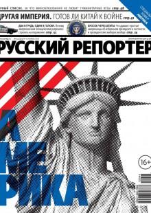 Обложка книги  - Русский Репортер №44/2012