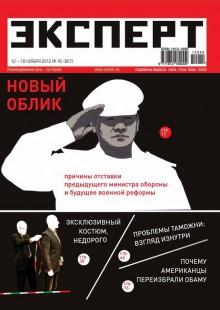 Обложка книги  - Эксперт №45/2012