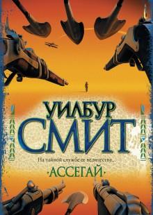 Обложка книги  - Ассегай