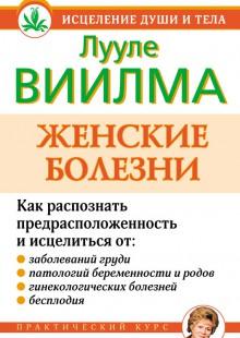 Обложка книги  - Женские болезни