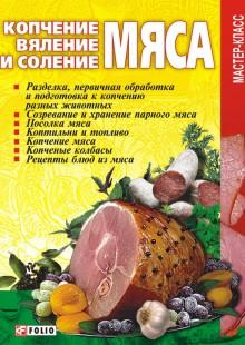Обложка книги  - Копчение, вяление и соление мяса