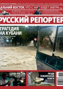 Обложка книги  - Русский Репортер №27/2012