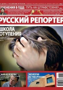 Обложка книги  - Русский Репортер №26/2012