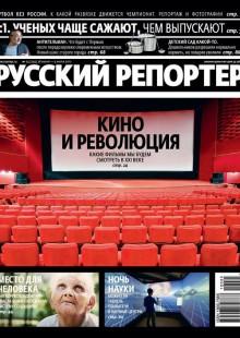 Обложка книги  - Русский Репортер №25/2012
