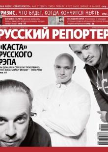 Обложка книги  - Русский Репортер №24/2012