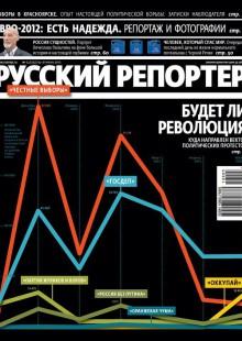 Обложка книги  - Русский Репортер №23/2012