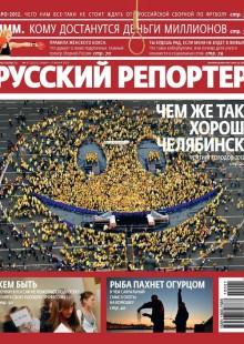 Обложка книги  - Русский Репортер №21/2012