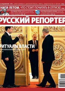 Обложка книги  - Русский Репортер №17/2012