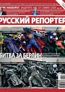 Обложка книги  - Русский Репортер №16/2012