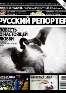 Обложка книги  - Русский Репортер №15/2012
