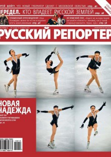 Обложка книги  - Русский Репортер №14/2012