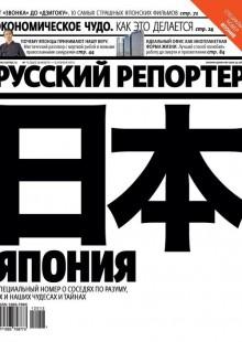 Обложка книги  - Русский Репортер №12/2012