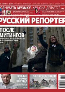 Обложка книги  - Русский Репортер №10/2012