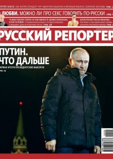 Обложка книги  - Русский Репортер №09/2012