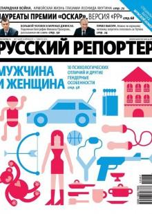 Обложка книги  - Русский Репортер №07/2012