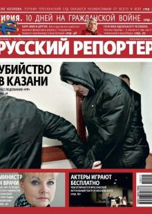 Обложка книги  - Русский Репортер №11/2012