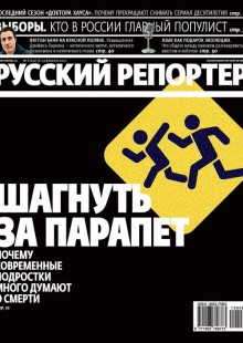 Обложка книги  - Русский Репортер №06/2012