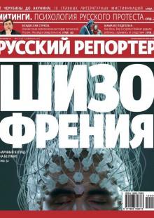 Обложка книги  - Русский Репортер №04/2012