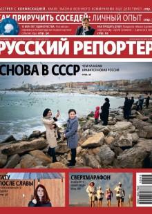Обложка книги  - Русский Репортер №03/2012
