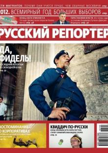 Обложка книги  - Русский Репортер №01-02/2012