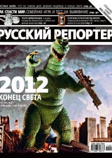 Обложка книги  - Русский Репортер №51/2011