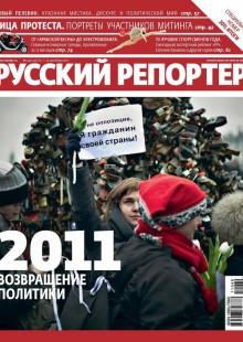 Обложка книги  - Русский Репортер №49/2011