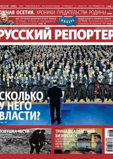 Обложка книги  - Русский Репортер №48/2011