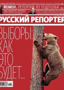 Обложка книги  - Русский Репортер №47/2011