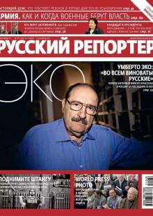 Обложка книги  - Русский Репортер №46/2011