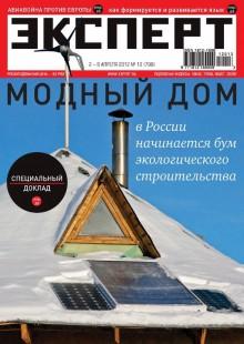 Обложка книги  - Эксперт №13/2012