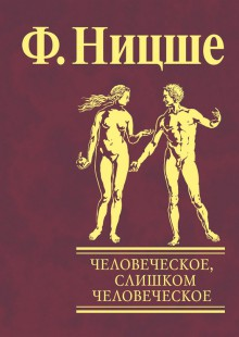 Обложка книги  - Человеческое, слишком человеческое. Книга для свободных умов