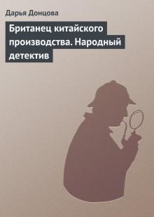 Обложка книги  - Британец китайского производства. Народный детектив
