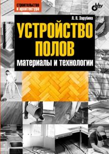 Обложка книги  - Устройство полов. Материалы и технологии