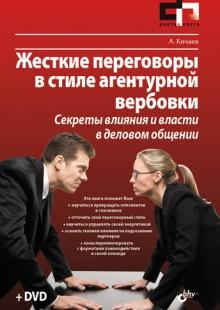 Обложка книги  - Жесткие переговоры в стиле агентурной вербовки. Секреты влияния и власти в деловом общении