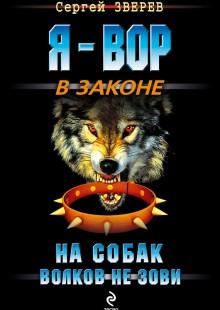 Обложка книги  - На собак волков не зови