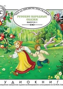 Обложка книги  - Русские народные сказки. Выпуск 1