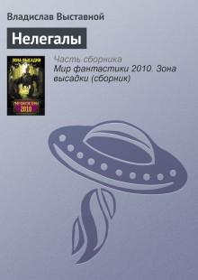 Обложка книги  - Нелегалы