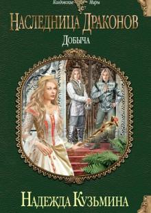 Обложка книги  - Добыча