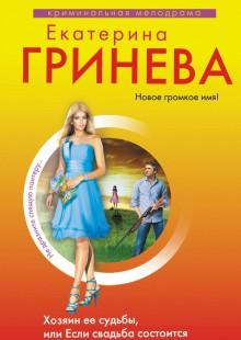 Обложка книги  - Хозяин ее судьбы, или Если свадьба состоится