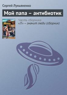 Обложка книги  - Мой папа – антибиотик
