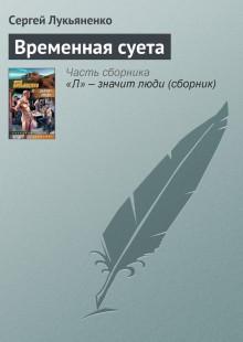 Обложка книги  - Временная суета