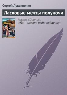 Обложка книги  - Ласковые мечты полуночи