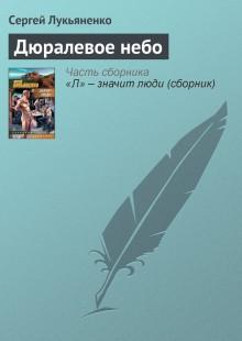Обложка книги  - Дюралевое небо