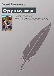 Обложка книги  - Фугу в мундире